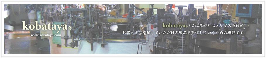 kobataya.com (こばたや)はメリヤス会社がお客さまに感動していただける製品を発信していくための機能です